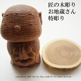 木彫り地蔵【匠の木彫り木のお地蔵さん特彫り】