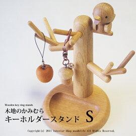 木製鍵かけ【木製キーホルダースタンドS】旭川クラフト木地のかみむら