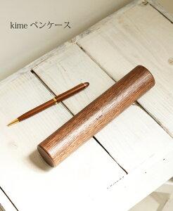 ペンケース 木製 【 kime ペンケース 】 kime ( きめ ) 旭川クラフト