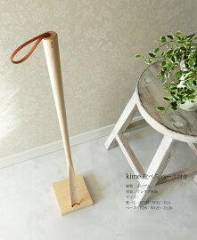 靴べら木製【kime靴べらベース付き】kime(きめ)旭川クラフト