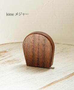メジャー 木製 【 kime メジャー 】 kime ( きめ ) 旭川クラフト