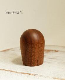 栓抜き木製【kime栓抜き】kime(きめ)旭川クラフト