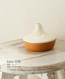花器木製【kime花器】kime(きめ)旭川クラフト