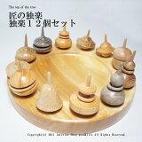 独楽木製【匠の独楽12個セット】北海道旭川市木工芸笹原のこま