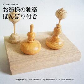 お雛様木製【匠の独楽(こま)お雛様の独楽ぼんぼり付き】お雛様の形をした飾り独楽です