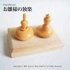 お雛様 木製 【匠の 独楽 (こま) お雛様 の 独楽 】 お雛様 の形をした飾り独楽です