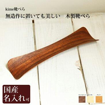 靴べら 木製 送料無料 名入れ kime 靴べら kime ( きめ ) 旭川クラフト