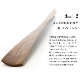 靴べら木製【靴べらRay(レイ)】MARUICHI旭川クラフト