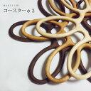 コースター 木製【 コースター φ3(ファイ) 3枚セット】  MARUICHI  旭川クラフト