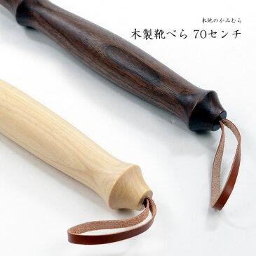 靴べら 木製 ロング 木製 靴べら70cm 送料無料 名入れ 旭川クラフト おしゃれ な 木製 靴べら