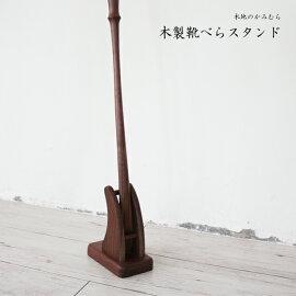靴べらスタンド木製【木製靴べらスタンド】旭川クラフト木地のかみむらおしゃれな靴べらスタンドです