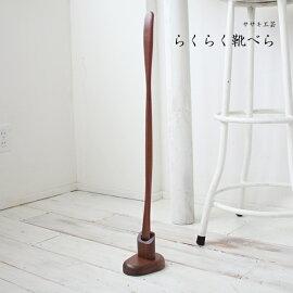 ササキ工芸靴べらロング木製【らくらく靴べら台座付き】旭川クラフト