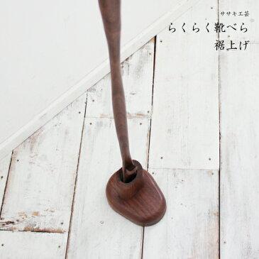 靴べら ロング 木製 送料無料 名入れ ササキ工芸 らくらく 靴べら 裾上げ 旭川 クラフト おしゃれ な 木製 靴べら