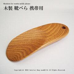 小さいので持ち運びに便利な 携帯用 木製 靴べら です。バッグやポケットにすっぽり入るサイズ...