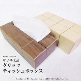 ティッシュケース木製【グリッツティッシュボックス】ササキ工芸旭川クラフト