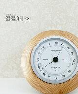 温湿度計木製【温湿度計EX】ササキ工芸旭川クラフト