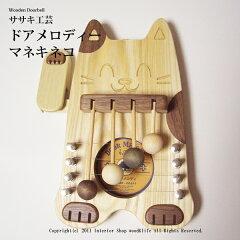 爽やかで優しい音色でドアの開閉をお知らせします♪ドアベル 猫 木製 【 ドアメロディ マネキネ...