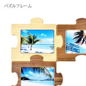 可愛い 木製 フォトフレーム ですパズルのようにはめて遊びながら飾れますフォトフレーム 木製...