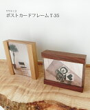 フォトフレーム木製【ポストカードフレームT35】ササキ工芸旭川クラフト