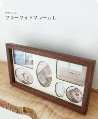 フォトフレーム 木製 【 フリーフォトフレーム L 】 ササキ工芸 旭川 クラフト
