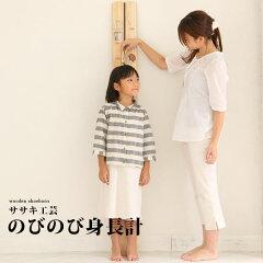 【名入れ無料】【送料無料】出産祝いにお勧め!小さいお子様でも自分で身長が測れる、木製 身長...