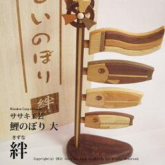 様々な色の木を組み合わせて作った 木製 鯉のぼり です。鯉のぼり 木製 【 木製 鯉のぼり 大 ...