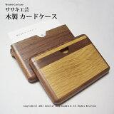 名刺入れ木製【木製カードケース】ササキ工芸旭川クラフト