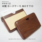 名刺入れ 木製 【 たくさん入る 木製 カードケース MOTTO 】 木製 カードケース の増量型です。 ササキ工芸 旭川 クラフト