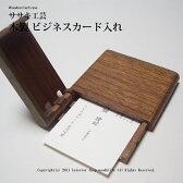 名刺入れ 木製 【 木製 ビジネスカードケース 】 ササキ工芸 旭川 クラフト