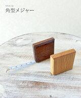 メジャー木製【木製角型メジャー】ササキ工芸旭川クラフト