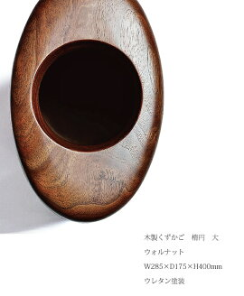 木製くずかごダストボックス【木製くずかご楕円大】おしゃれな木製ゴミ箱です。ササキ工芸旭川クラフト
