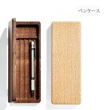 ペンケース木製【木製ペンケースL】ササキ工芸旭川クラフト