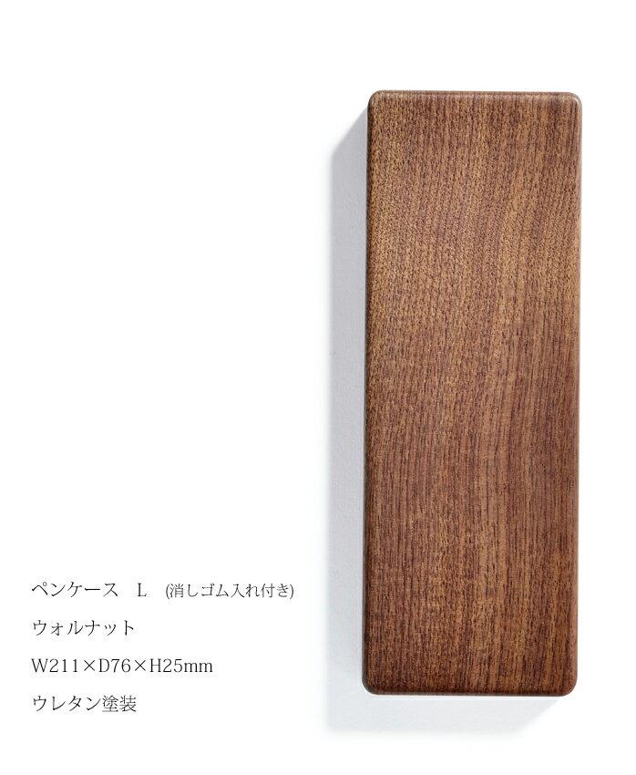 ササキ工芸『木製ペンシルケース』