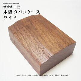 煙草(タバコ)ケース木製【木製タバコケースワイド】タバコの箱とライターごと収納できる木製煙草入れです。ササキ工芸旭川クラフト