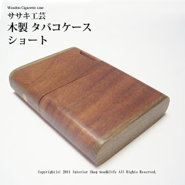 煙草(タバコ)ケース木製【木製タバコケースショート】タバコを10本収納できる木製煙草入れです。ササキ工芸旭川クラフト