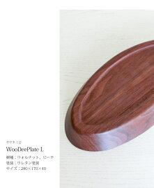 カレーパスタ皿木製【WoodeePlateL】ササキ工芸旭川クラフト