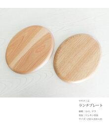 ランチプレート木製【ランチプレート】ササキ工芸旭川クラフト