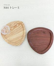 トレー木製【N44トレーS】ササキ工芸旭川クラフト
