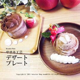 お皿プレート木製【デザートプレート】ササキ工芸旭川クラフト