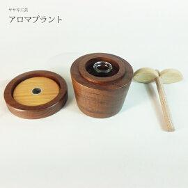 アロマディフューザーアロマポット木製【アロマプラント】ササキ工芸旭川クラフト