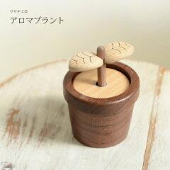 可愛い 木製 アロマポット です優しく香る アロマ で癒しのひと時をアロマディフューザー アロ...