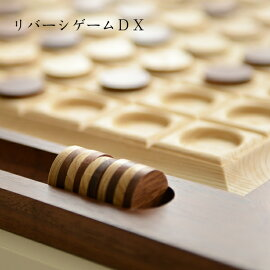 オセロリバーシ木製【リバーシゲームDX】ササキ工芸旭川クラフト