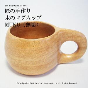 北海道産の樺(カバ)材を使用した、ぬくもりいっぱいの木のマグカップです!マグカップ 木製【...