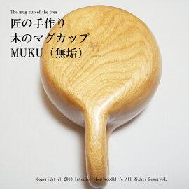 マグカップ木製【木のマグカップMUKU(無垢)】北海道旭川木工芸笹原のマグカップです