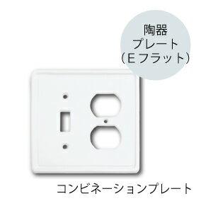 アメリカン スイッチプレート E-フラット 陶器 セラミック製: コンビネーション (スイッチ+コンセント) プレート単品 ホワイト