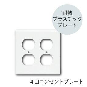 アメリカンコンセントプレート 耐熱プラスチック製: 4くちコンセントプレート単品 ホワイト