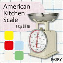 はかり キッチン 1000g American kitchen sca...