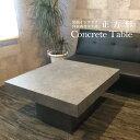 センターテーブル 正方形 オーダーメイド コンクリート調 テーブル ローテーブル リビングテーブル 二人用 三人用 高級感 コンクリ 日本製 国産 職人手作り 特注 北欧 コンクリート ローテーブル 古材 リビングテーブル