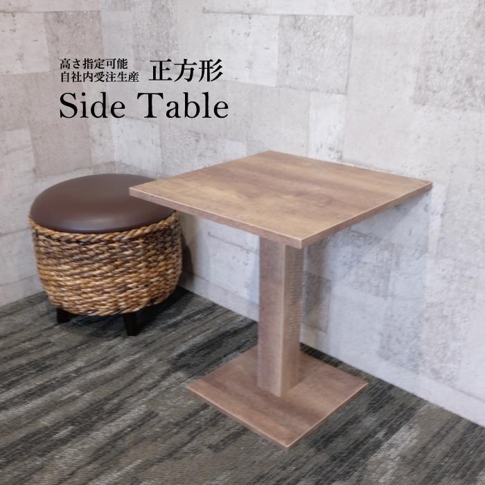 サイドテーブル カフェテーブル リアルウッド 店舗用 大きめで安定感のあるテーブル ブラウン 1人用 2人用 鏡面 高級感 男前インテリア 女前インテリア