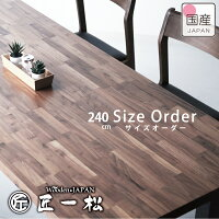 """家具伝統の街、大川から生まれた""""匠""""達のブランド。『Wooden・JAPAN匠一松』ダイニングテーブル"""